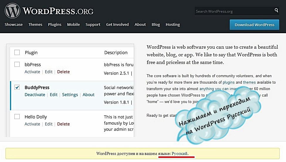 Где найти WordPress на русском