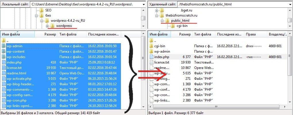 перенос данных на сервер