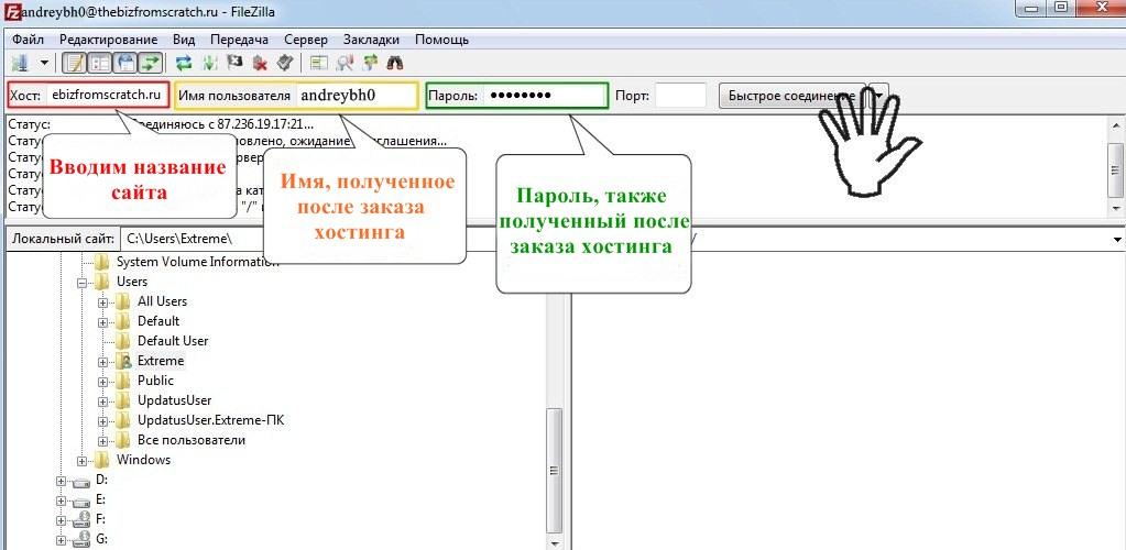 скрин программы FileZila