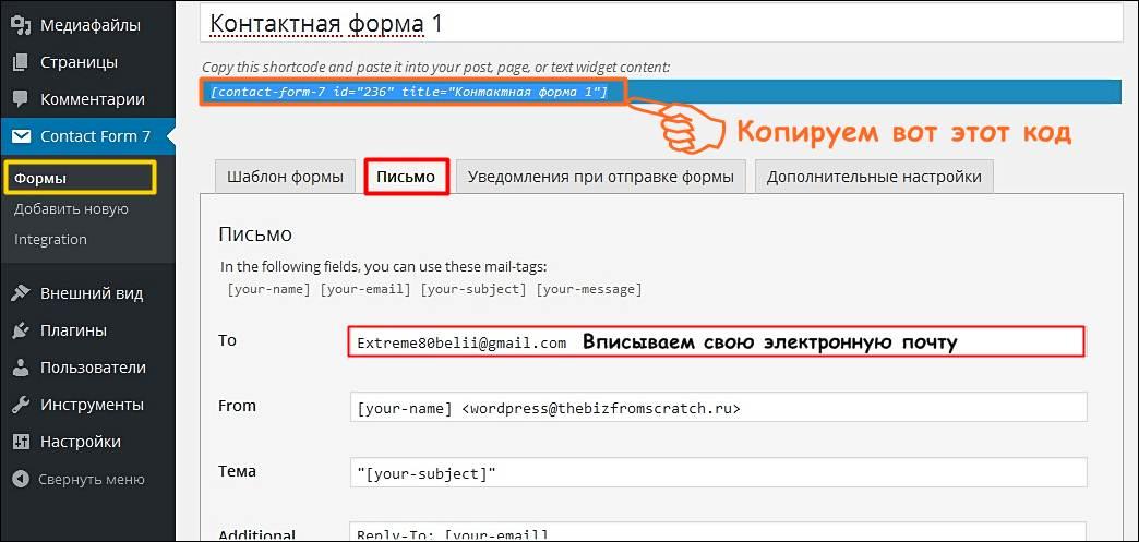 Как сделать почту электронную на своем сайте