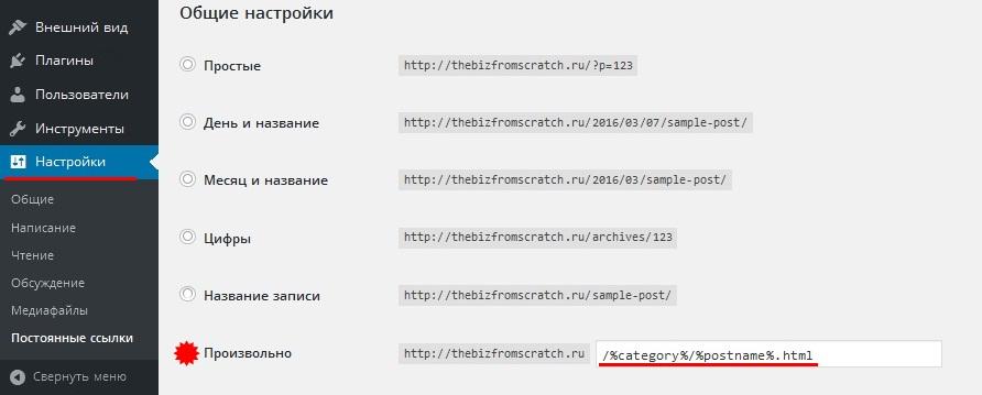 общая настройка адреса страниц