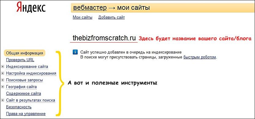 сайт добавлен