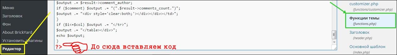 до куда вставляем код