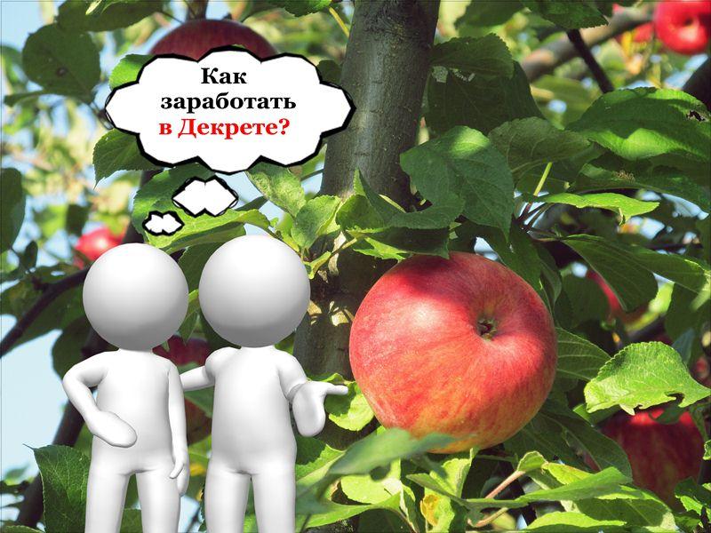 человечки и яблочки