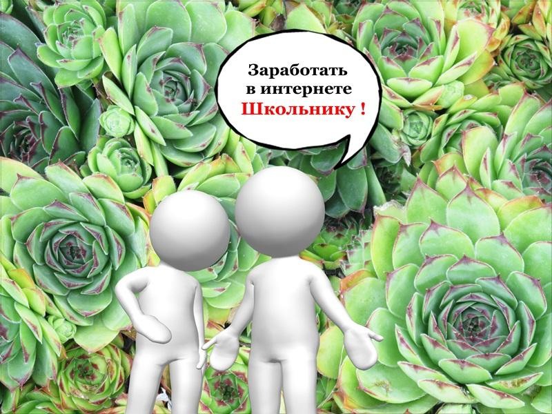 зелёный фон и человечки