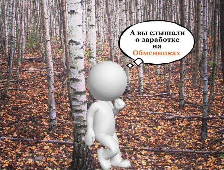 chelovechek-v-lesu