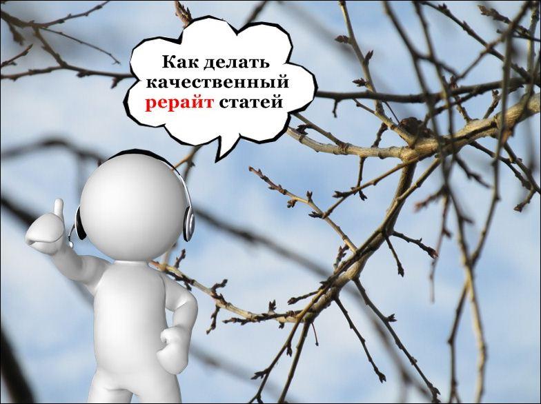 chelovechek-v-palkakh