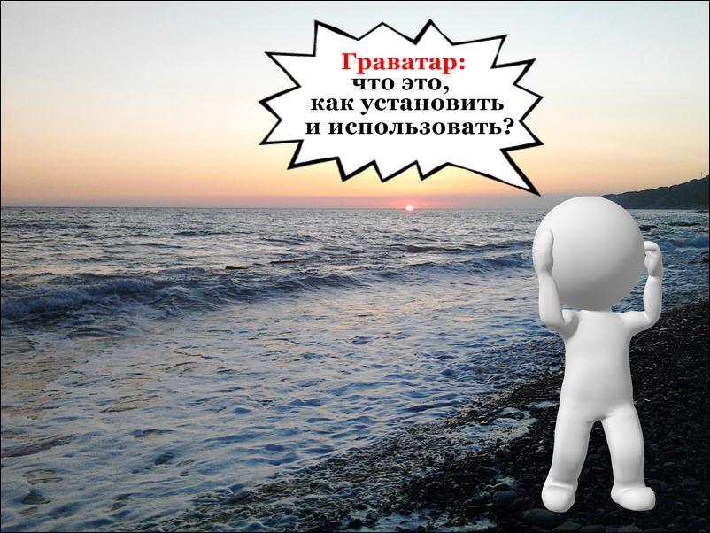 chelovek-na-fone-morskikh-voln