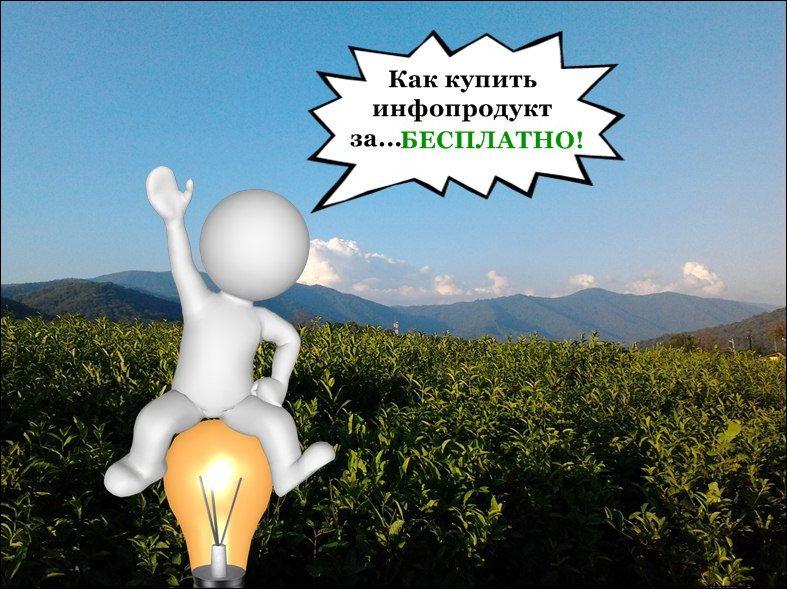 chelovek-s-lampoy-na-fone-polya