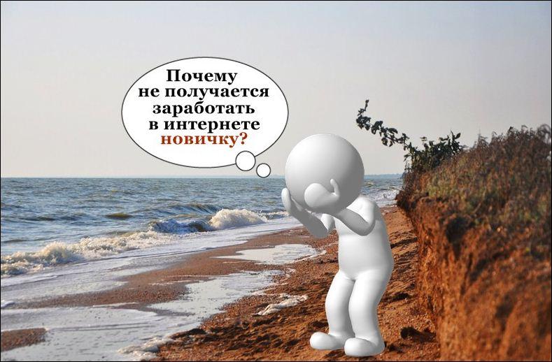 grustnyy-chelovechek-na-beregu-morya