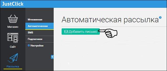 rassylka-avtomaticheskaya