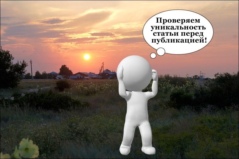 na-zakate-chel