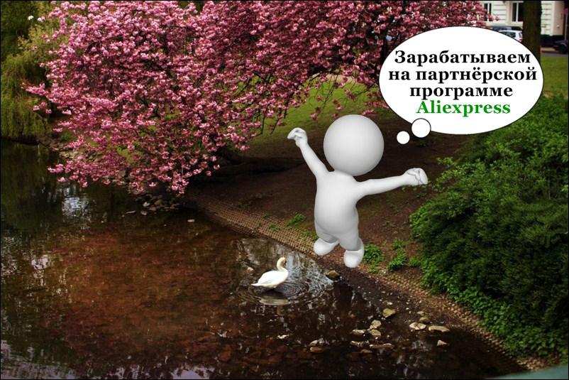 raduetsya-na-fone-rozovykh-derevev