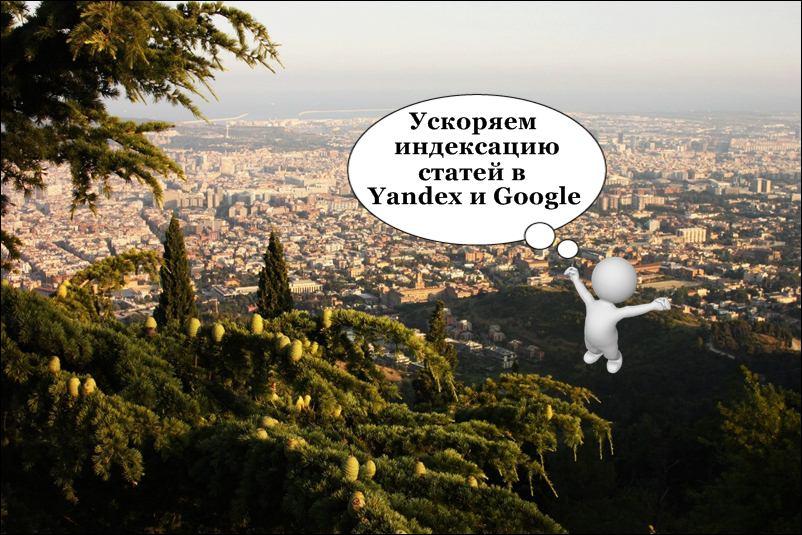 vid-na-gorod-i-chel