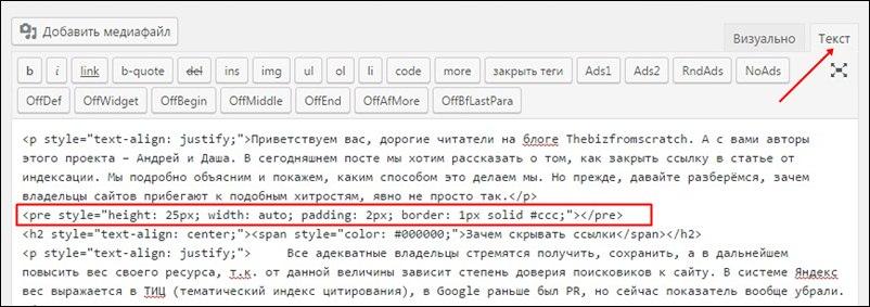 vstavili-kod-dlya-fragmentov