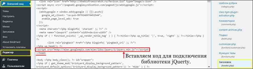 vstavlyaem-kod-dlya-podklyucheniya-bazy