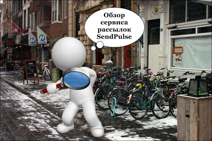 chelovechek-okolo-velosipedov