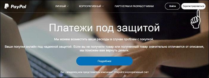 glavnaya-stranica-paypal