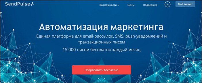 glavnaya-stranica-sendpuls