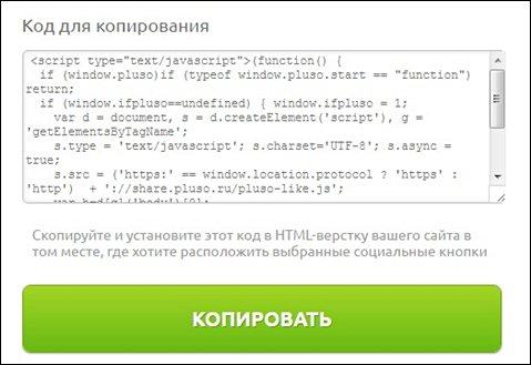 kod-dlya-kopirovaniya