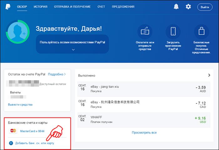lichnyy-kabinet-paypal