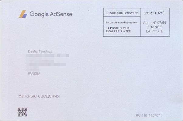 pismo-ot-gugl-adsens-2-storona