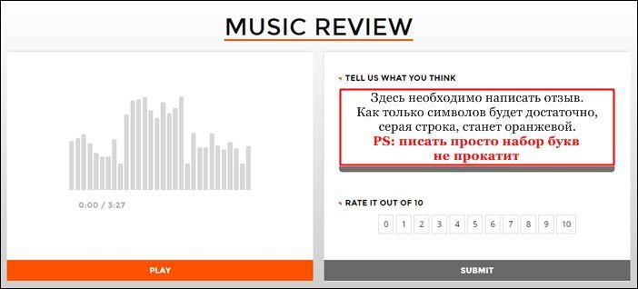 proslushivanie-muzyki