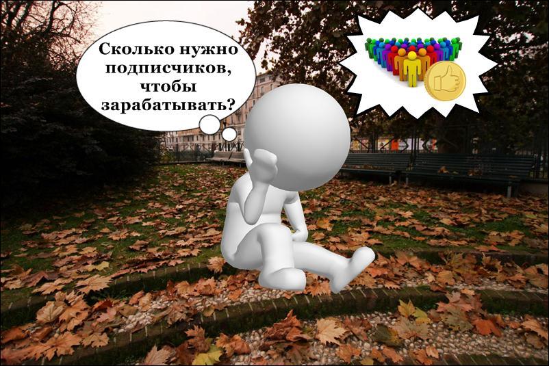 skolko-nuzhno-podpischikov