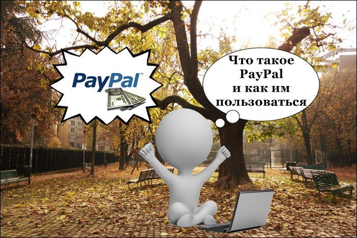 sozdayom-paypal-koshelyok