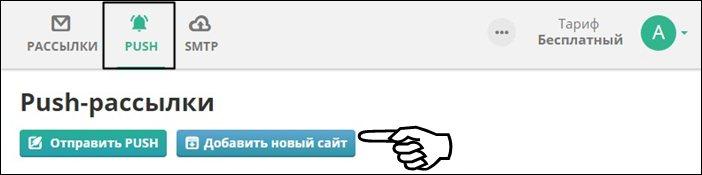 dobavit-novyy-sayt