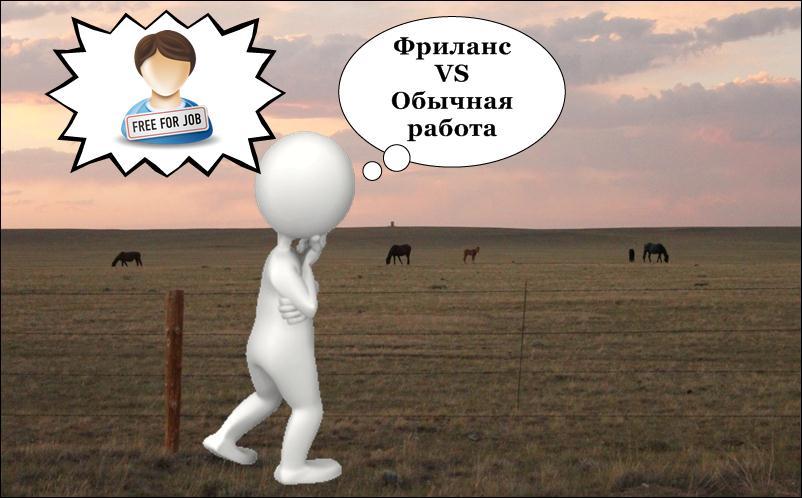 frilans-ili-obychnaya-rabota