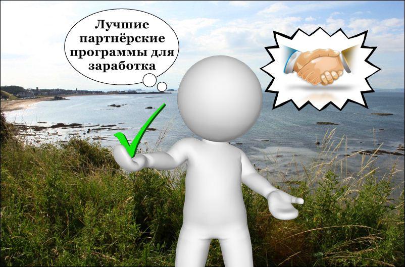 luchshie-partnyorskie-programmy-dlya-zar