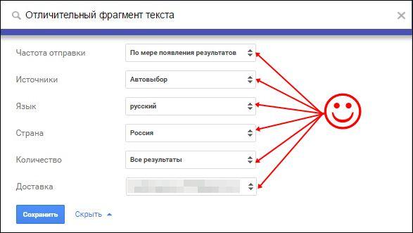 parametry-opoveshheniya