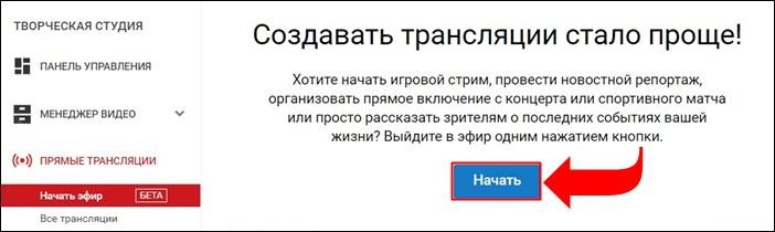 sozdat-translyaciyu
