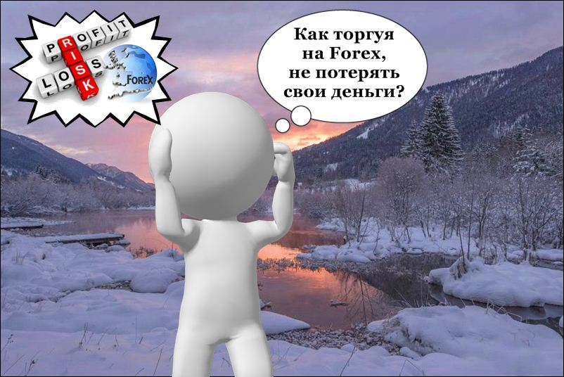 torgovat-na-foreks-i-ne-poteryat-den