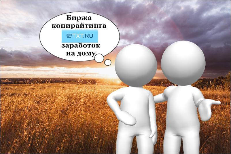 birzha-kopiraytinga-etxt.ru