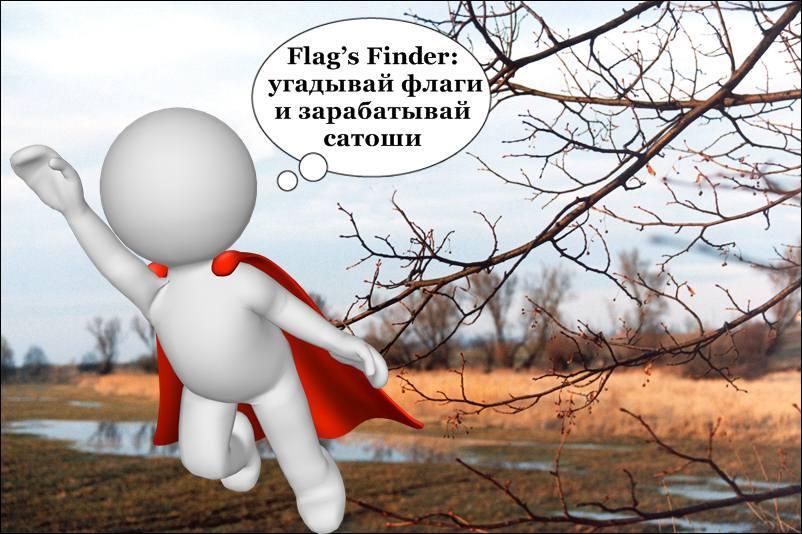 заработать сатоши с flags finder